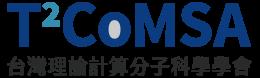 台灣理論計算分子科學學會T2CoMSA